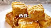 【一人食】元气早餐 港式西多士