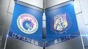 中甲集锦 | 58同城2019中甲联赛第26轮辽宁沈阳宏运2-4黑龙江FC