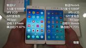 魅族手机魅蓝Note6对比魅蓝E2-物客评测-物客