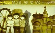 公益沙画宣传片 企业广告专题片 公司年会