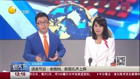 央视春晚:央视春晚节目单曝光  胡歌张杰TFB...