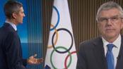 国际奥委会主席巴赫:东京奥运会能否如期举行,将听取世卫组织建议