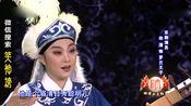 越剧《沙漠王子》选段 表演:郑潇