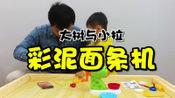 培养动手能力, 奶爸买了彩泥面条机教儿子玩, 实际效果怎么样
