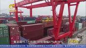 [广西新闻]贵港:建设国家级综合物流园区 全面对接服务大湾区