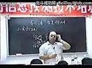 李洪成-大宗易四柱中级培训班42