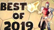 Best of MarcoStyle 2019 - Destiny 2(By Marco)