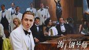《海上钢琴师》再登大银幕,很多人才看懂,男主1900名字另有深意