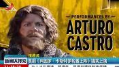 美剧《阿图罗·卡斯特罗伦番上阵》搞笑上演