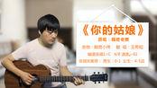隔壁老樊《你的姑娘》酷音小伟吉他弹唱教学吉他自学教程