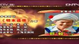 京剧《明末遗恨》选段 郭毅
