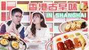 上海新晋高人气茶餐厅,居然还原香港彩虹邨?小长假拍照走起!