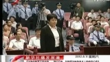 视频:   法律的尊严不容践踏薄谷开来、张晓军涉嫌故意杀人案庭审纪实