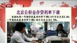 北京公积金存贷利率下调
