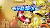 【弹弹堂】1v1练习 9.16 P2