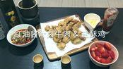 【做饭吃】Vlog.2   红油腊牛肉&空气炸锅版盐酥鸡 夜宵煲剧喝酒必备