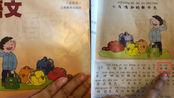 沪小学语文教材改称姥姥! 语言学家不同意