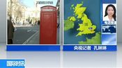英国警方确认沈阳失联女留学生身亡 遗体已被发现