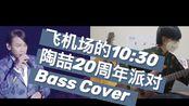 飞机场的10:30-陶喆20周年派对版本bass cover-小fall