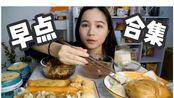 中式早点 糯米饭/豆浆油条/李子柒藕粉/烧卖/小笼包/韭菜盒子/麻球/红糖馒头 就是气气的吃播