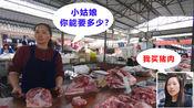自驾游旅行在丽江买猪肉,老板一刀切下一大块,姑娘赶紧问多少钱