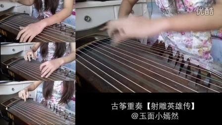 纯古筝四重奏【射雕英雄传】(83版华山论剑)