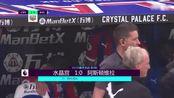 万博WB1·IN英超第四轮水晶宫VS阿斯顿维拉全场回顾