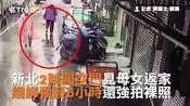【台湾】新北2贼闯空门见母女返家 捆绑猥亵6小时还强拍裸照