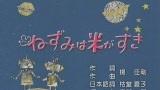 腾讯播客-美山加恋-老鼠爱大米日文版