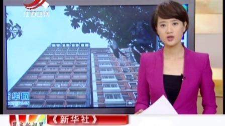 新华社:两楼太亲近 吓坏众居民 晨光新视界 ...