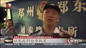 郑州:一男子买2个包子误转14万 店主归还