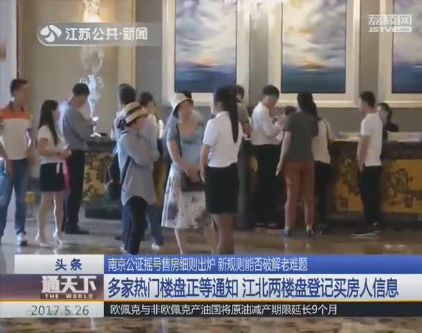 南京公证摇号售房细则出炉 新规则能否破解老难题 公证...