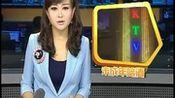 """热点视频 13岁少女被骗至KTV""""坐台"""""""