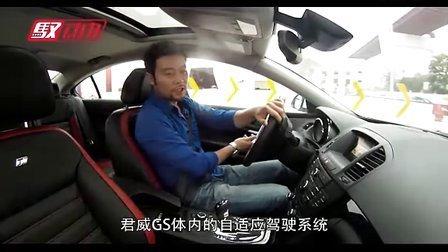 """别克S弯赛道体验""""智驱豹""""君威GS"""