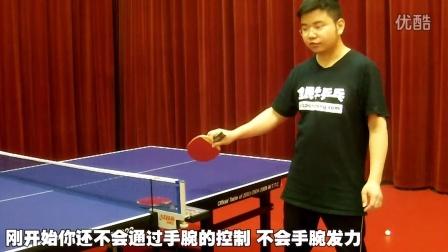《全民学乒乓公开课》第3.55期:学习乒乓球需要循序渐进_乒乓球教学视频教程