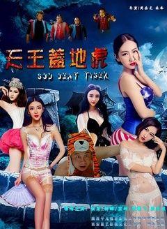 天王盖地虎(喜剧片)
