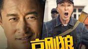 达康书记:吴京写信邀请我演《战狼2》,我被他的真诚感动