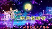 北京艺莞儿广场舞《明月几时有》(正面、分解与教学、背身)