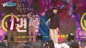 《边山》朴正民Rap表演好燃 金高恩被曝吃货属性