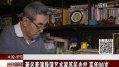 著名表演导演艺 术家苏民去世