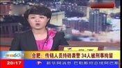 高清-合肥传销人员持砖袭警  34人被刑事拘留