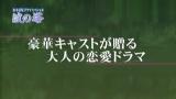 视频:   20120622羽田美智子松本清张纪念SP剧介绍