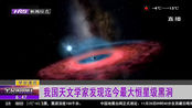 我国天文学家发现迄今最大恒星级黑洞 70倍太阳质量颠覆人们认知