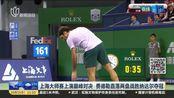 上海大师赛上演巅峰对决 费德勒直落两盘战胜纳达尔夺冠 新闻夜线 171015