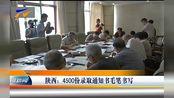 陕西:4500份录取通知书毛笔书写
