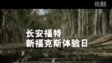 新福克斯体验日杭州昂于佳051736