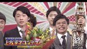 【瓜字幕】第49回NHK上方漫才大赛-sayaka cut