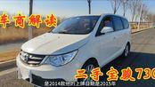 二手车商解读宝骏730,上市当年即拿下销售冠军,如今还值多少钱