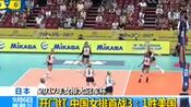 2017女排大冠军杯:中国女排逆转首战胜老对手美国获开门红