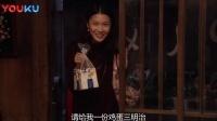 深夜食堂 第一季 07 茶泡饭姐妹抱怨 引店中顾客反感